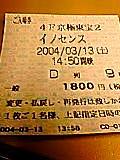 040313_2013001.jpg